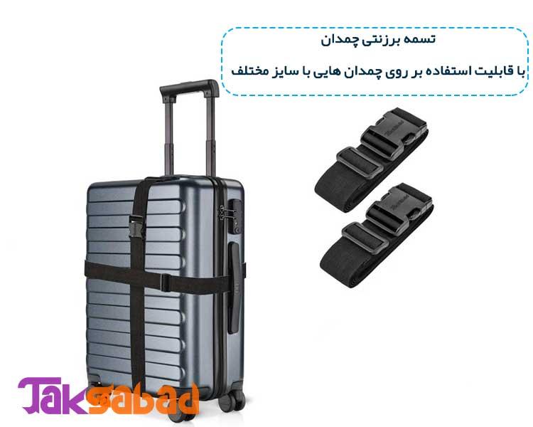 بند نگهدارنده چمدان دو تایی تک سبد