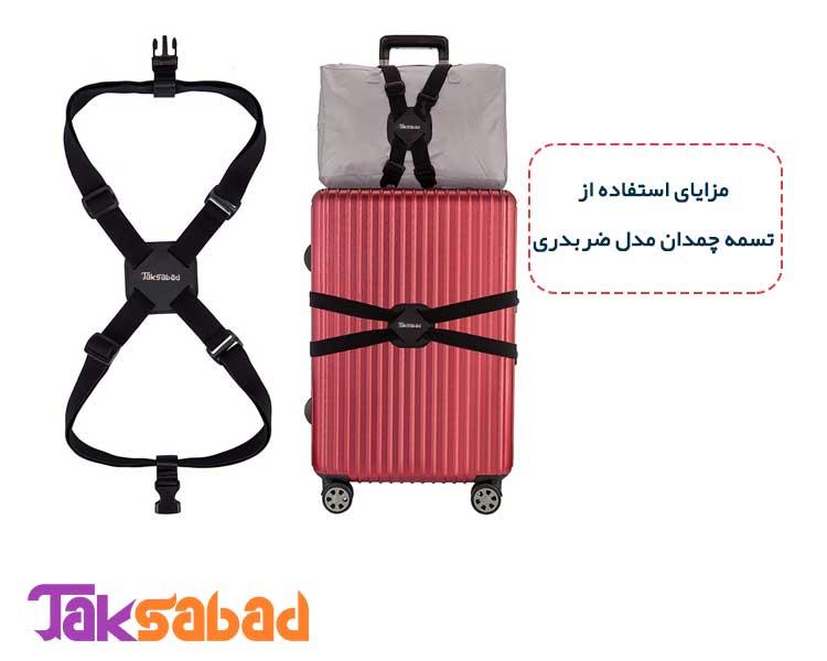 حرید تسمه محافظ چمدان