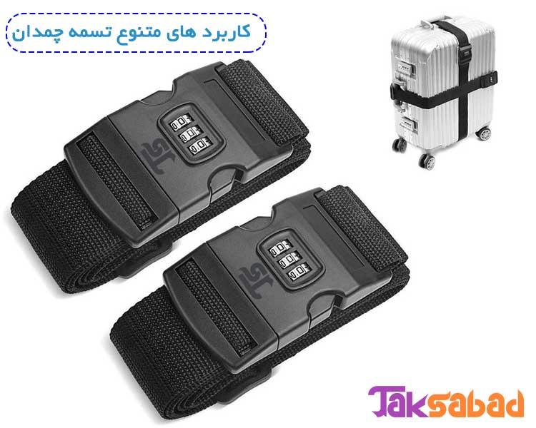 بند نگهدارنده مخصوص چمدان قیمت