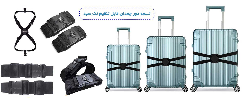انواع تسمه چمدان قابل تنظیم
