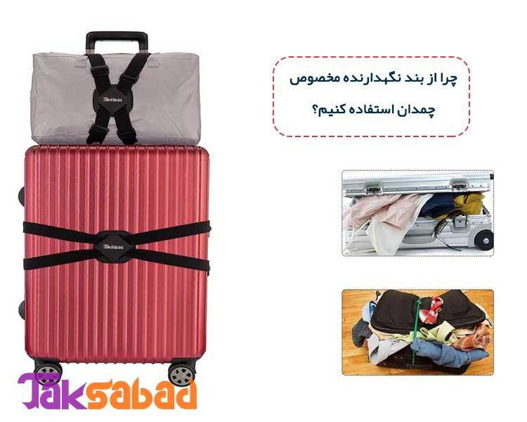 بند نگهدارنده چمدان قیمت