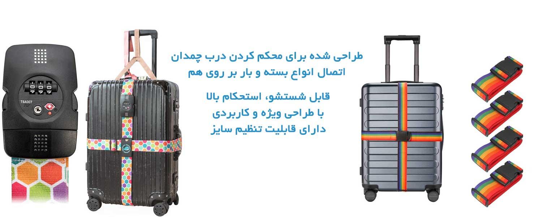 بند نگهدارنده چمدان برزنت