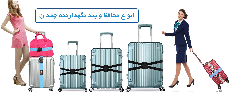 تسمه دور چمدان قابل تنظیم